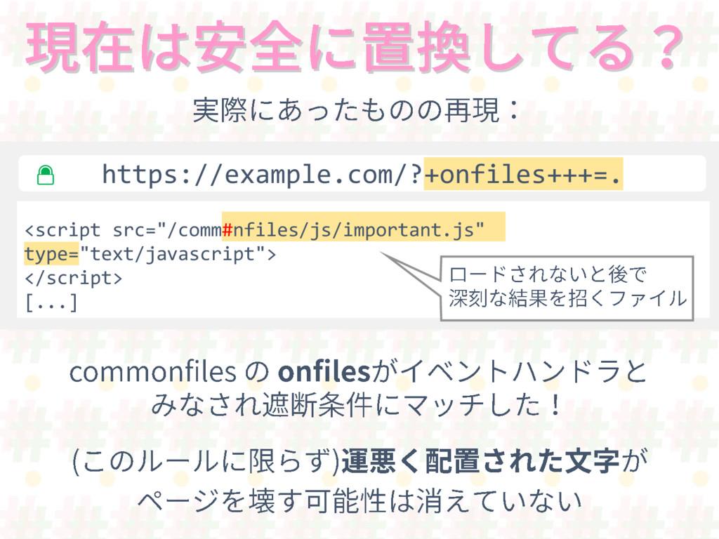 https://example.com/?+onfiles+++=.  <script src...