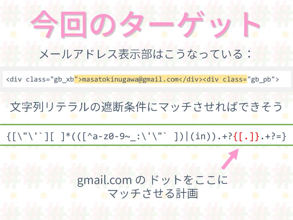 "<div class=""gb_xb"">masatokinugawa@gmail.com</di..."