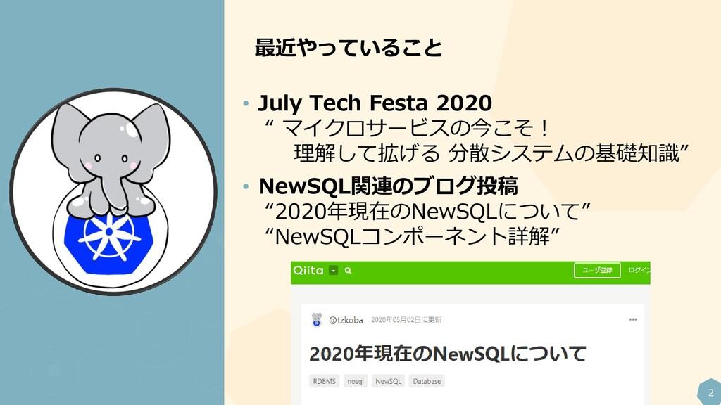 """2 最近やっていること • July Tech Festa 2020 """" マイクロサービスの今..."""