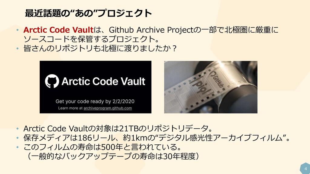 """4 最近話題の""""あの""""プロジェクト • Arctic Code Vaultは、Github A..."""