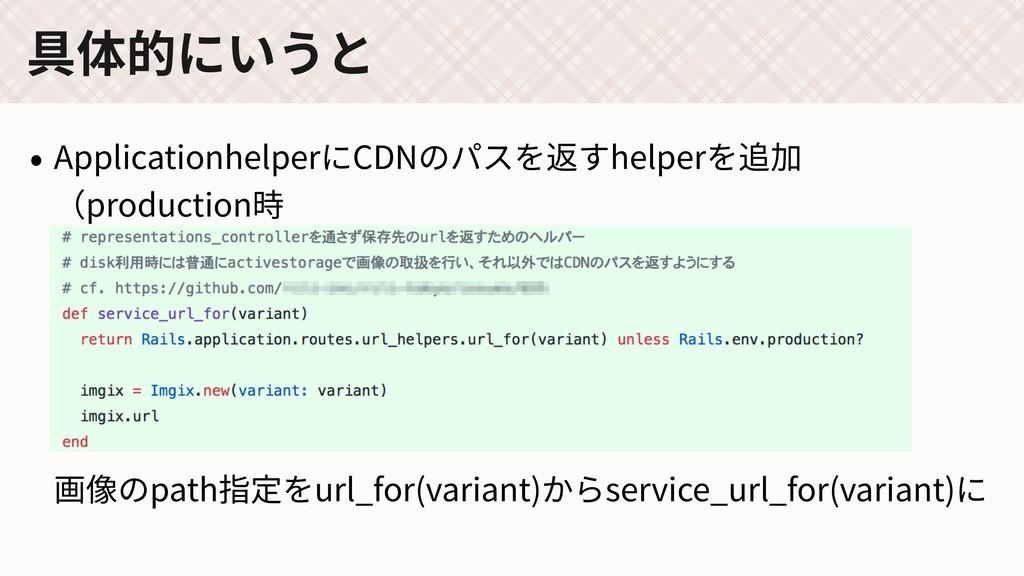 具体的にいうと • ApplicationhelperにCDNのパスを返すhelperを追加 ...