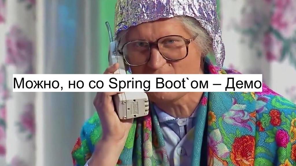 Можно, но со Spring Boot`ом – Демо