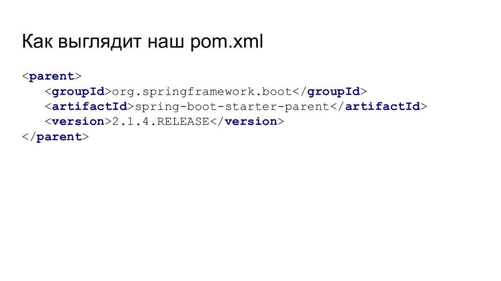 Как выглядит наш pom.xml <parent> <groupId>org....