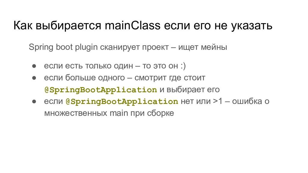 Как выбирается mainClass если его не указать Sp...