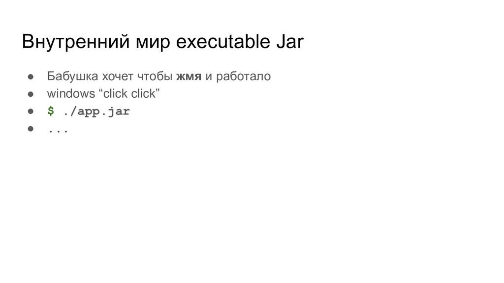 Внутренний мир executable Jar ● Бабушка хочет ч...