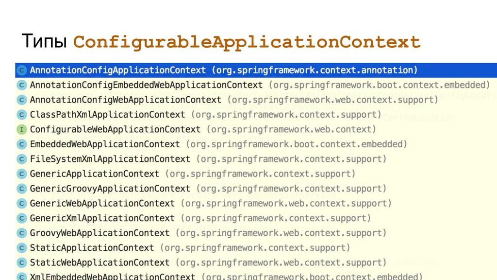 Типы ConfigurableApplicationContext