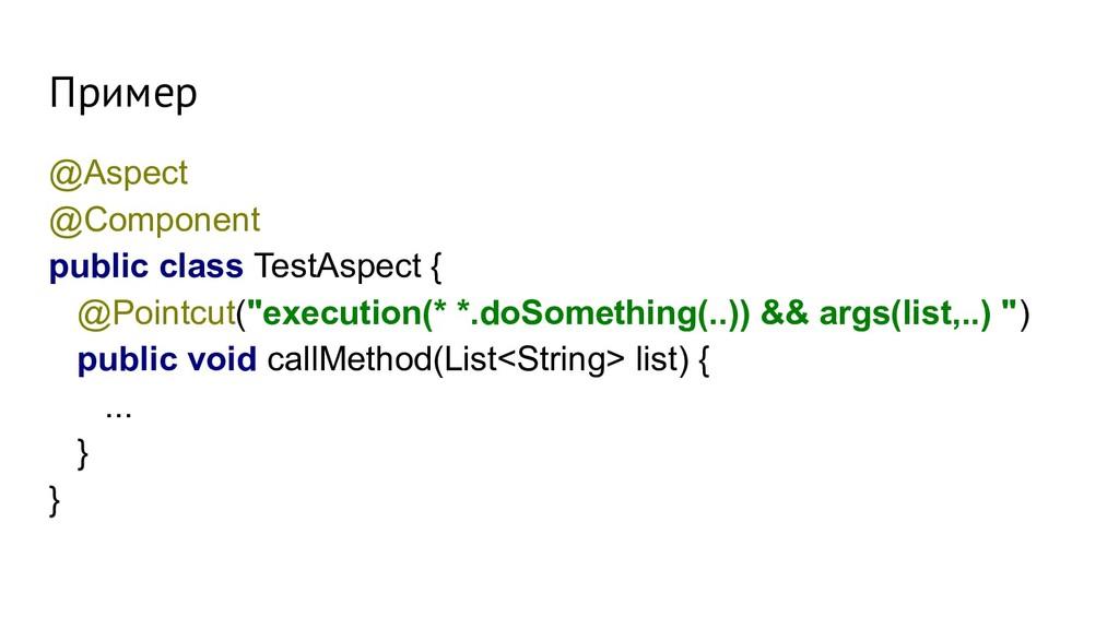 Пример @Aspect @Component public class TestAspe...