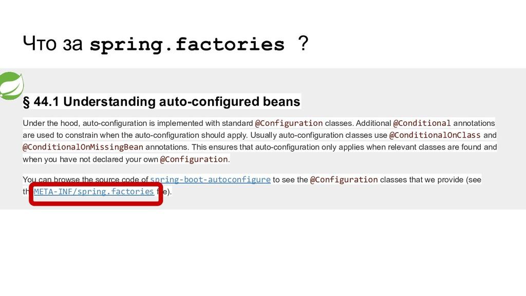 Что за spring.factories ? § 44.1 Understanding ...