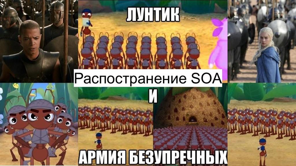 Распостранение SOA