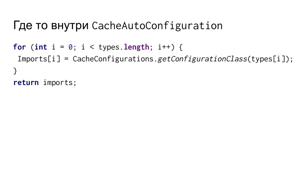 Где то внутри CacheAutoConfiguration for (int i...