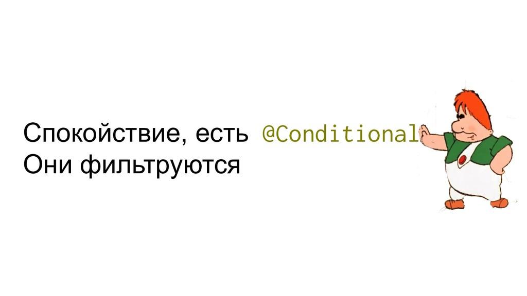 Спокойствие, есть @Conditional Они фильтруются