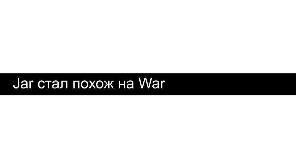 Jar стал похож на War