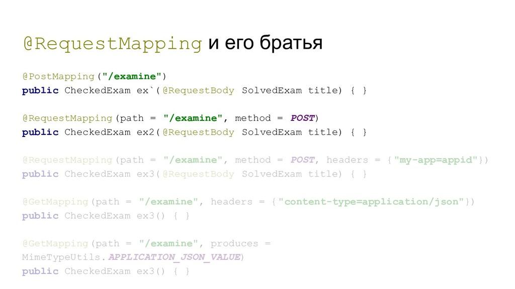 "@RequestMapping и его братья @PostMapping(""/exa..."