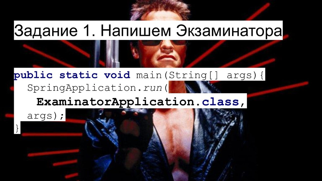 Задание 1. Напишем Экзаминатора public static v...