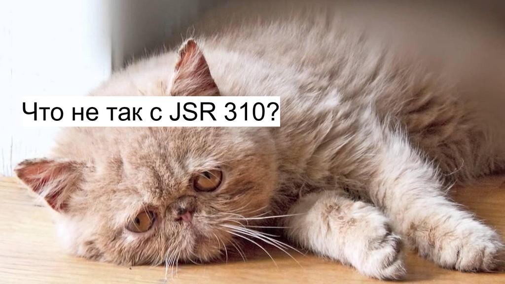 Что не так с JSR 310?