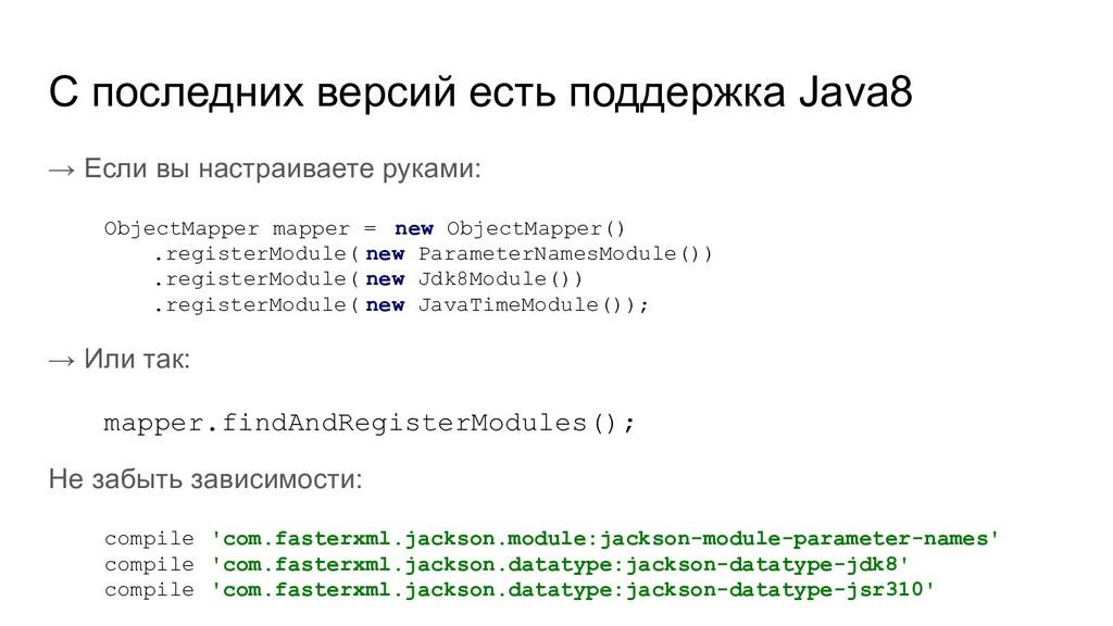 → Если вы настраиваете руками: ObjectMapper map...