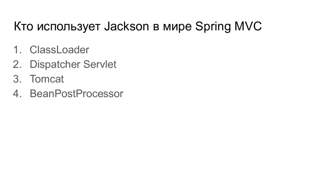 Кто использует Jackson в мире Spring MVC 1. Cla...