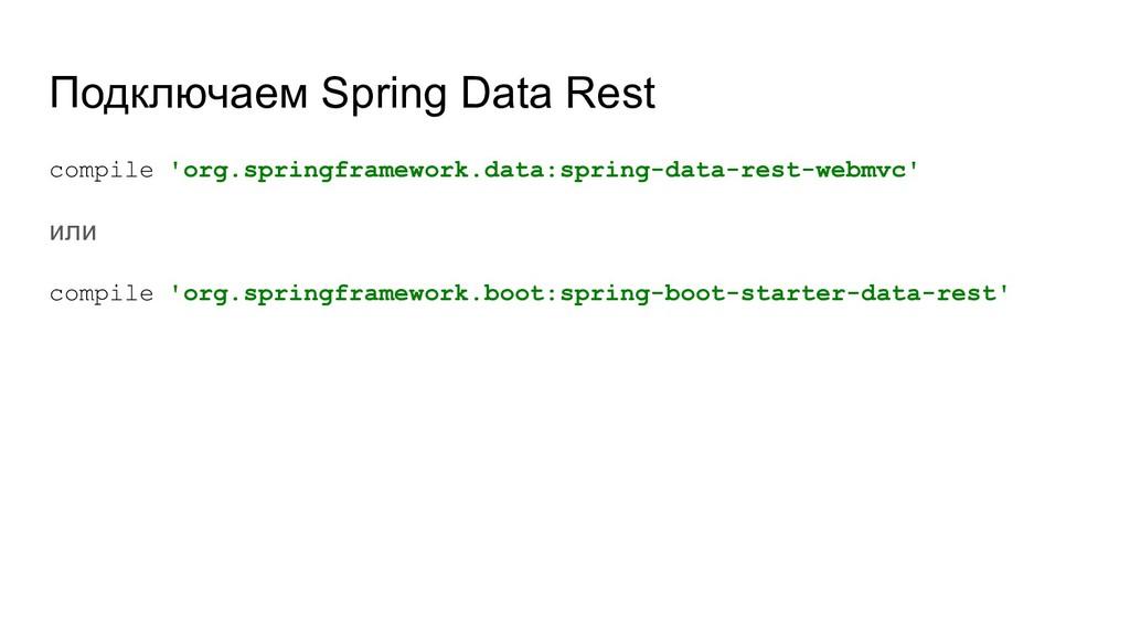 Подключаем Spring Data Rest compile 'org.spring...
