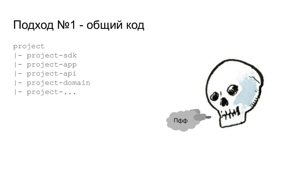 Подход №1 - общий код project |- project-sdk |-...