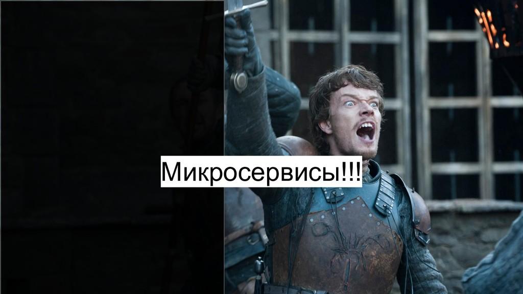 Микросервисы!!!
