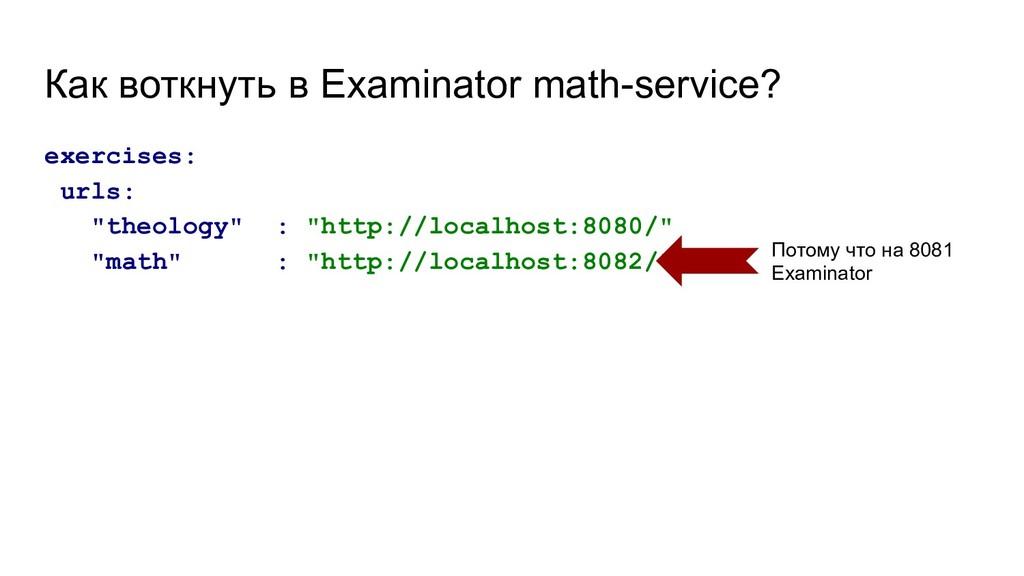 Как воткнуть в Examinator math-service? exercis...