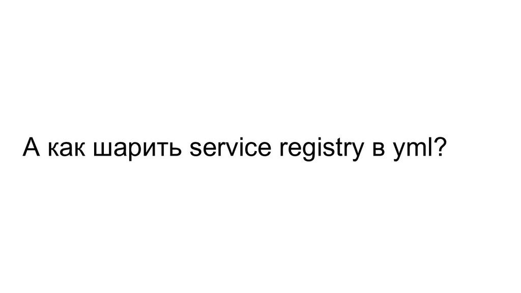 А как шарить service registry в yml?