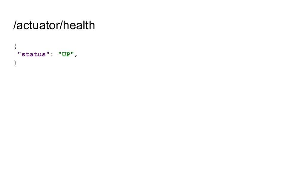 """/actuator/health { """"status"""": """"UP"""", }"""