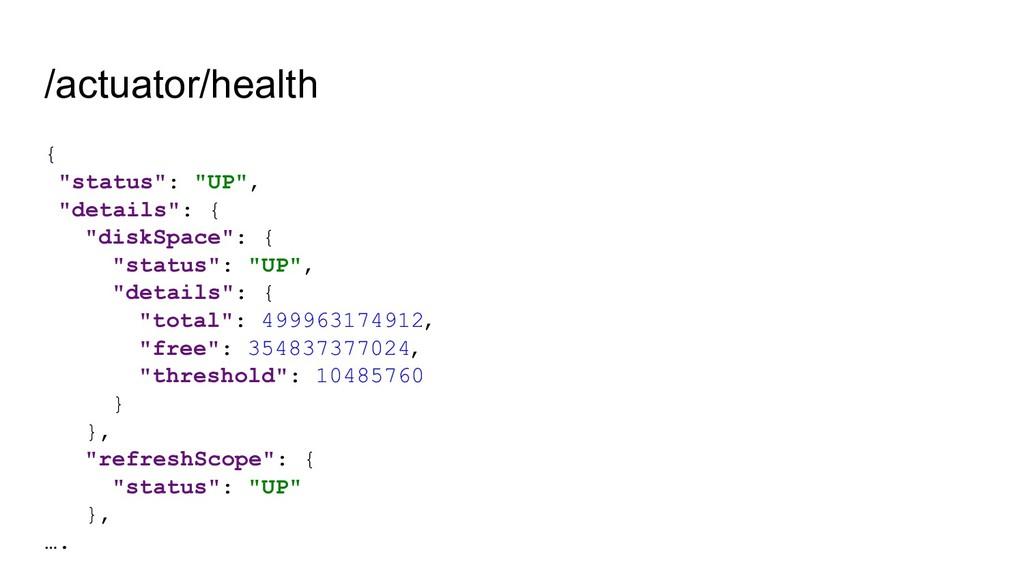 """/actuator/health { """"status"""": """"UP"""", """"details"""": {..."""