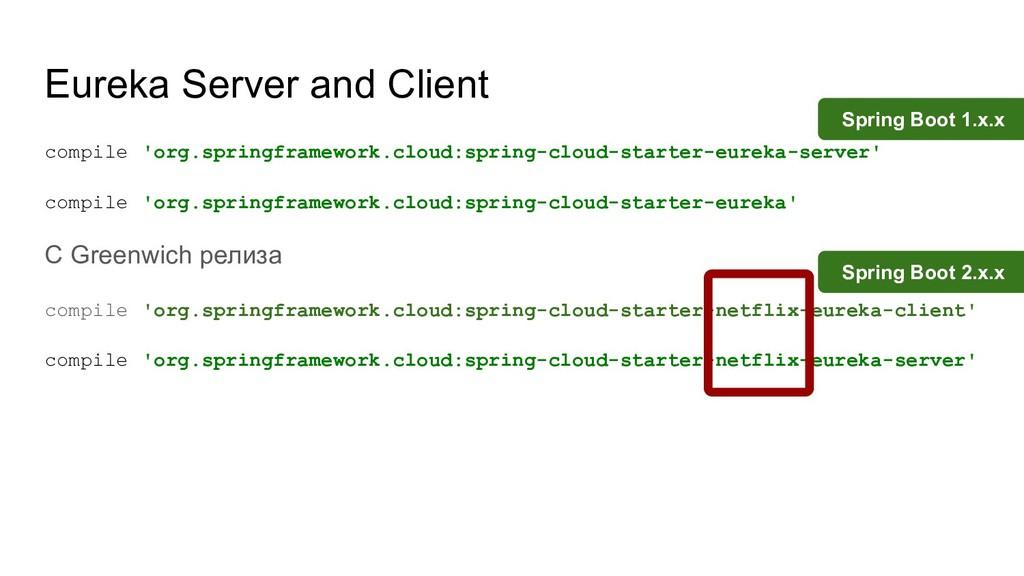 Eureka Server and Client compile 'org.springfra...