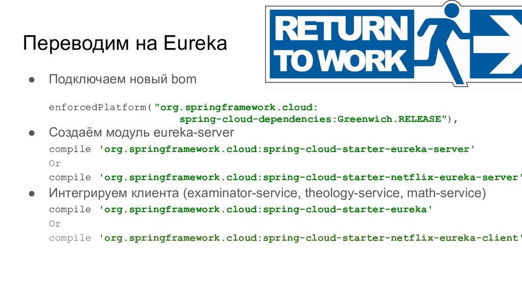 Переводим на Eureka ● Подключаем новый bom enfo...