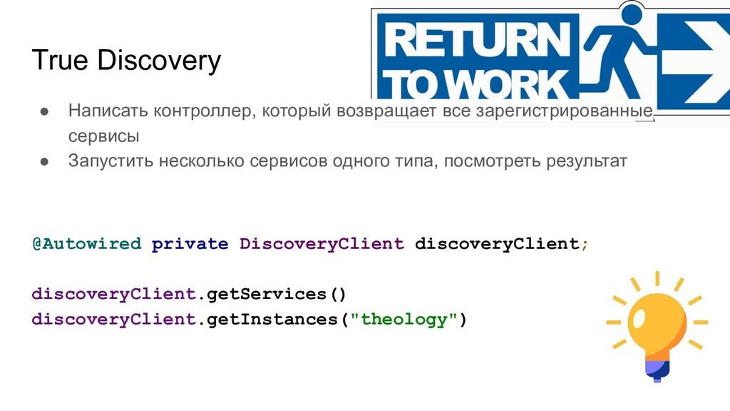 True Discovery ● Написать контроллер, который в...
