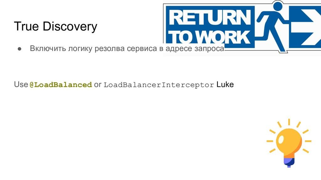 True Discovery ● Включить логику резолва сервис...