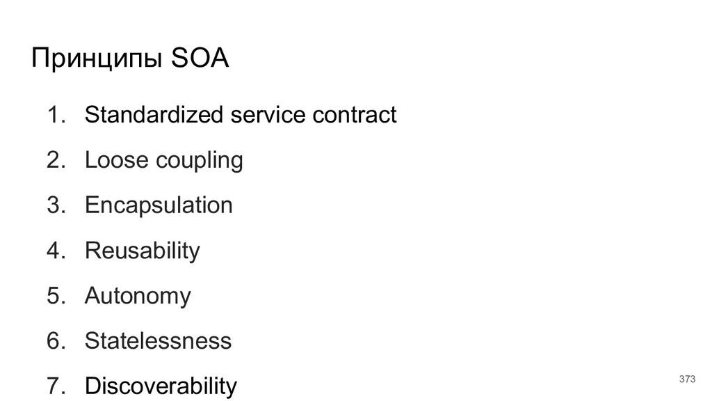 Принципы SOA 373 1. Standardized service contra...
