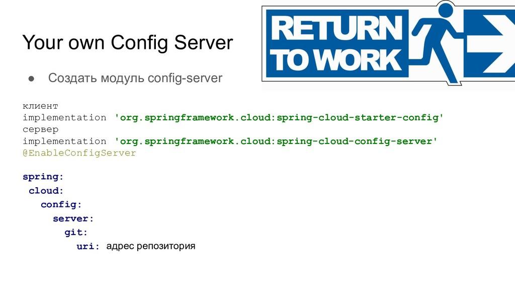 Your own Config Server ● Создать модуль config-...