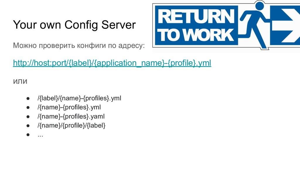 Your own Config Server Можно проверить конфиги ...