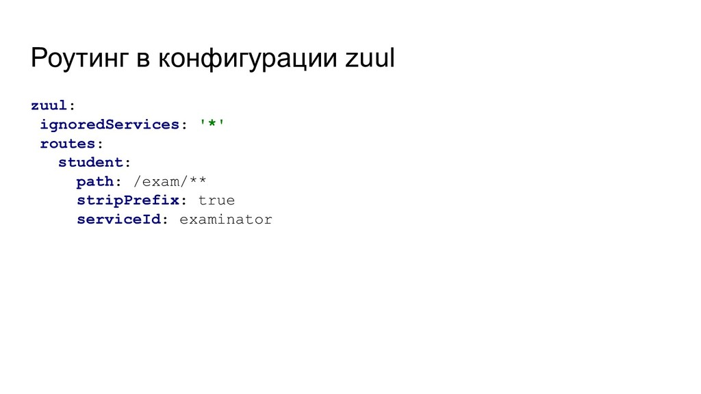 Роутинг в конфигурации zuul zuul: ignoredServic...