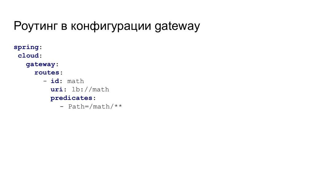 Роутинг в конфигурации gateway spring: cloud: g...