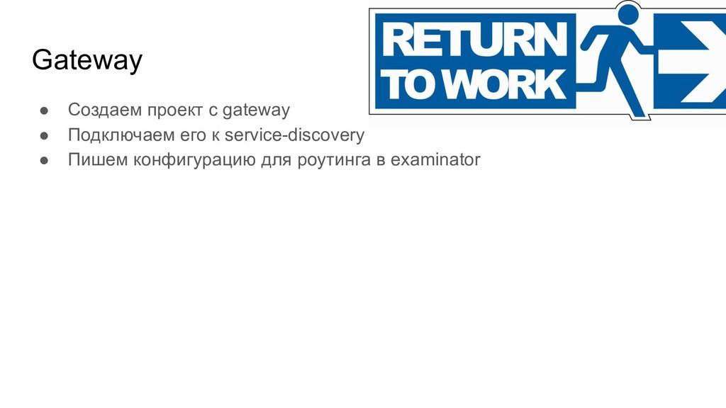 Gateway ● Создаем проект с gateway ● Подключаем...