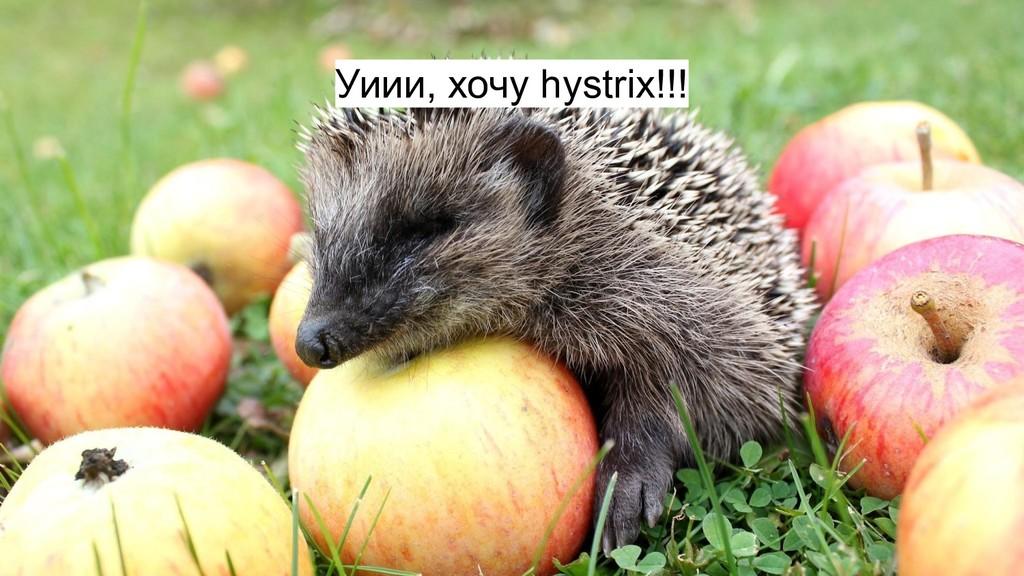 Уиии, хочу hystrix!!!