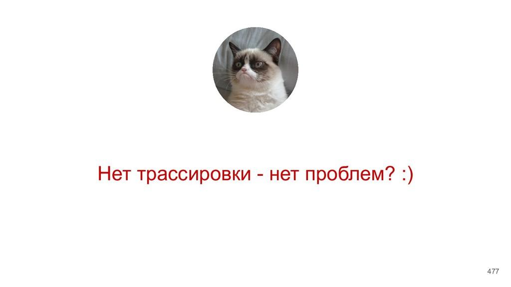 Нет трассировки - нет проблем? :) 477