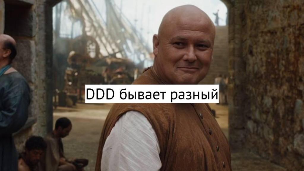 DDD бывает разный