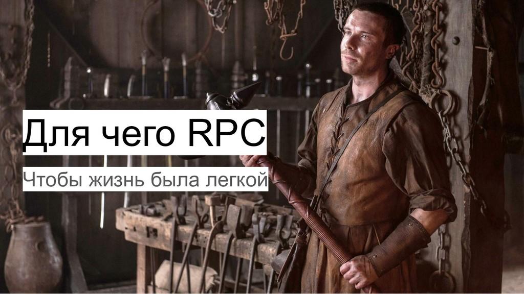 Для чего RPC Чтобы жизнь была легкой