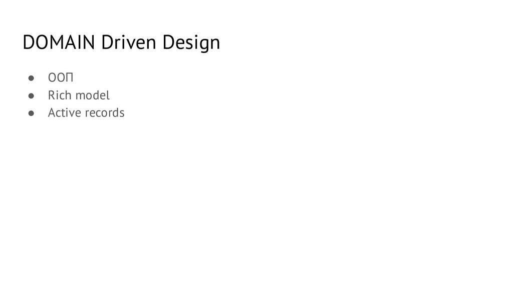 DOMAIN Driven Design ● ООП ● Rich model ● Activ...
