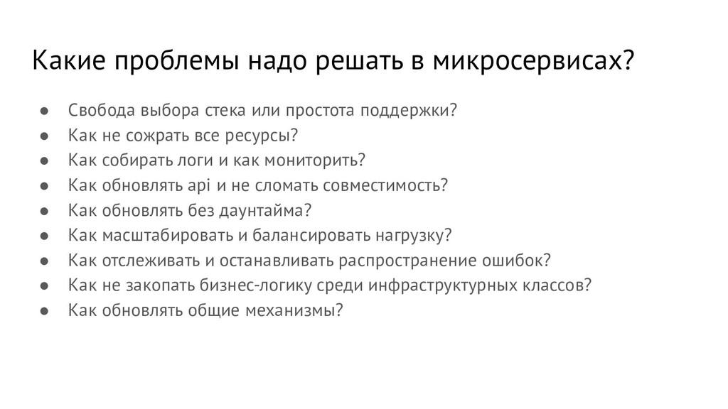 Какие проблемы надо решать в микросервисах? ● С...