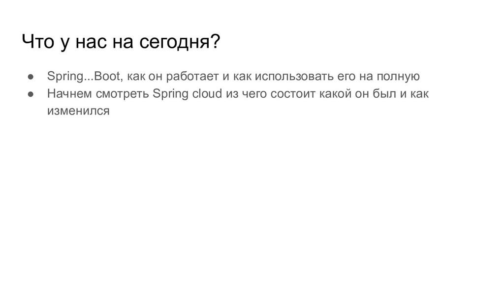Что у нас на сегодня? ● Spring...Boot, как он р...