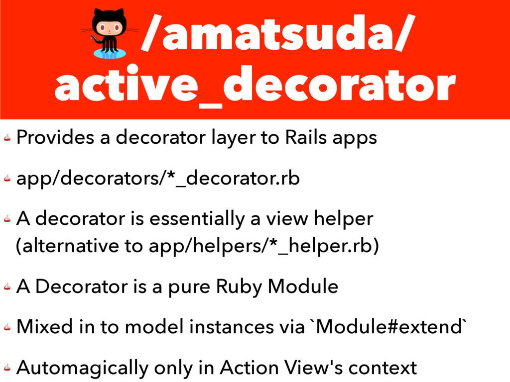 /amatsuda/ active_decorator  Provides a decorat...