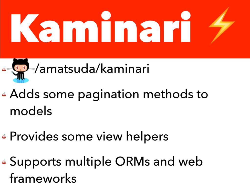 Kaminari ⚡  /amatsuda/kaminari  Adds some pagin...