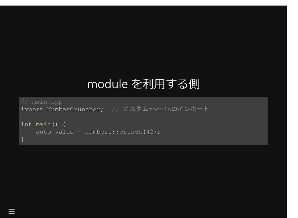 / module を利⽤する側 // main.cpp import NumberCrunch...