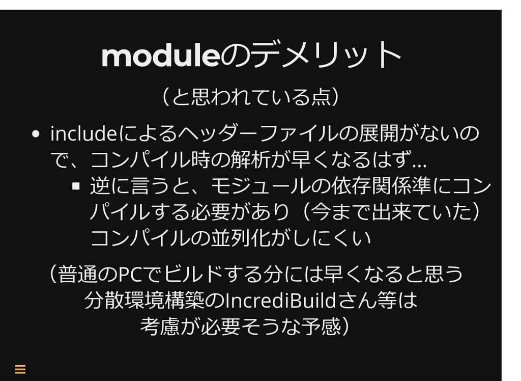 / moduleのデメリット moduleのデメリット (と思われている点) includeに...