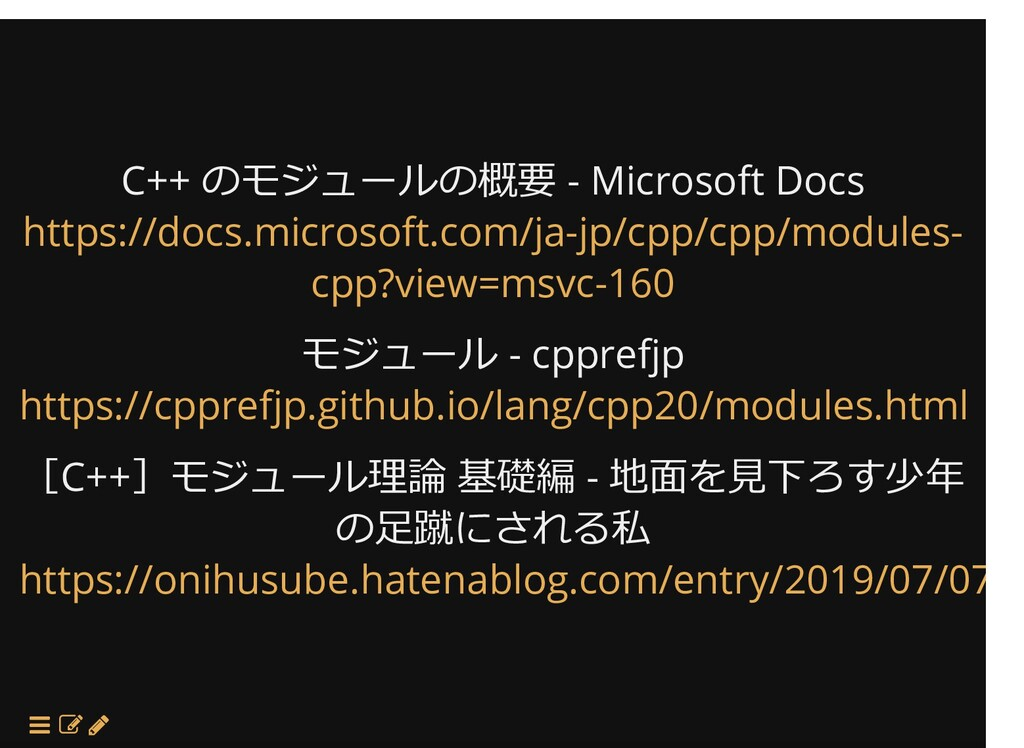 / C++ のモジュールの概要 - Microsoft Docs モジュール - cppref...